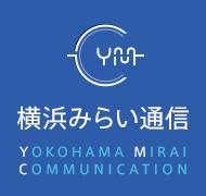 株式会社横浜みらい通信|テレビ共聴工事、LAN工事、通信設備工事のことなら横浜の横浜みらい通信へ